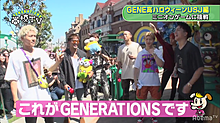 GENE高/『これがGENERATIONSです』笑の画像(カバナに関連した画像)