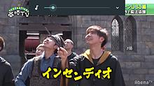 GENE高/魔法 片寄涼太の画像(GENE高に関連した画像)