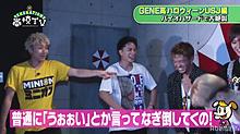 GENE高/龍友くん怖さにメンバーを……爆笑の画像(爆笑に関連した画像)