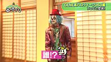 GENE高/誰!?爆笑の画像(爆笑に関連した画像)