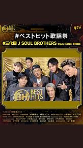 ベストヒット歌謡祭➼三代目 J Soul Brothersの画像(ベストヒット歌謡祭に関連した画像)