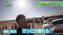GENE高/現実貴族降臨の画像(generationsに関連した画像)