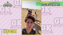 """GENE高/行ってらっしゃい( ˙³˙ )ノ""""((草の画像(generationsに関連した画像)"""