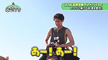 GENE高/りょたキャラ変スタイルの画像(generationsに関連した画像)