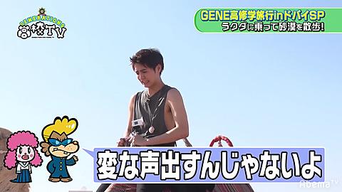 GENE高/りょたキャラ変スタイルの画像 プリ画像