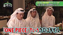 GENE高/めちゃプレッシャーかけるやん爆笑爆笑 プリ画像