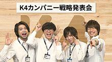K4カンパニーの画像(濱健人に関連した画像)
