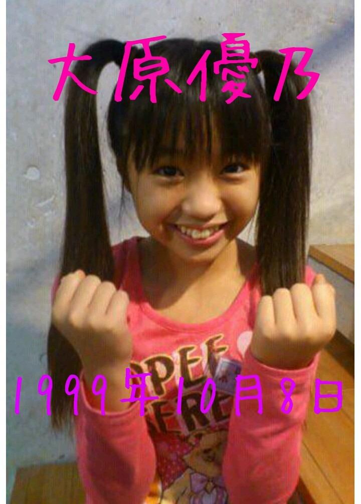 大原優乃の画像 p1_7