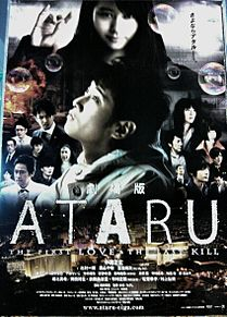 ATARUの画像(北村一輝に関連した画像)