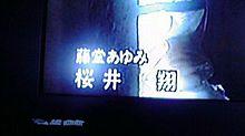 天国に一番近い男桜井翔櫻井翔嵐の画像(桜井翔に関連した画像)