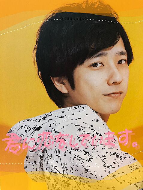 二宮和也┊︎「君に恋をしています。」の画像(プリ画像)