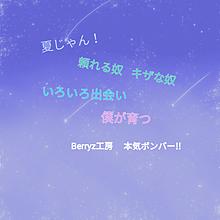 Berryz工房  本気ボンバー!!の画像(Berryz工房に関連した画像)