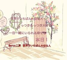 Berryz工房   世界でいちばん大切な人の画像(Berryz工房に関連した画像)
