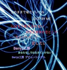 Berryz工房  あなたなしでは生きていけないの画像(Berryz工房に関連した画像)