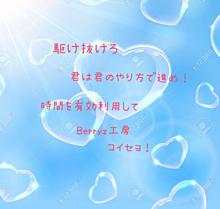 Berryz工房   コイセヨ!の画像(Berryz工房に関連した画像)