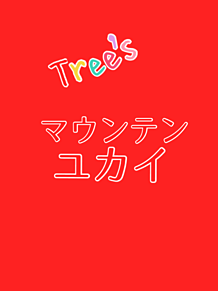 Tree's マウンテン ユカイの画像(Tree'sに関連した画像)