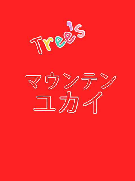 Tree's マウンテン ユカイの画像(プリ画像)