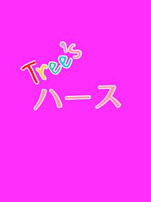 Tree's ハース プリ画像
