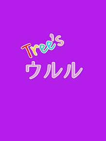 Tree's ウルル プリ画像