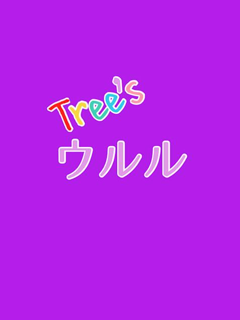 Tree's ウルルの画像(プリ画像)