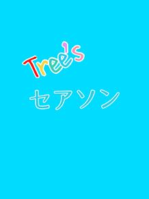 Tree's セアソン プリ画像