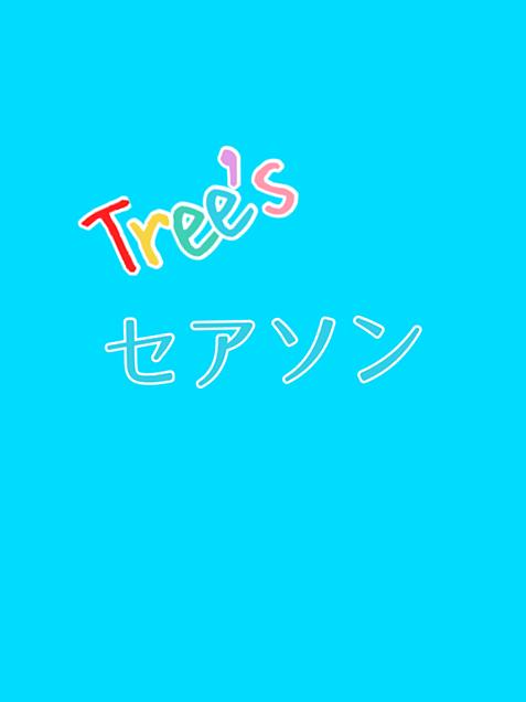 Tree's セアソンの画像 プリ画像