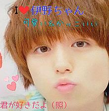 伊野ちゃんからのメッセージの画像(平成ジャンプに関連した画像)
