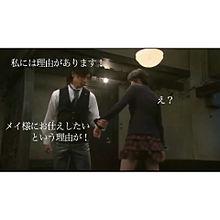 メイ執♡♡の画像(メイ執に関連した画像)
