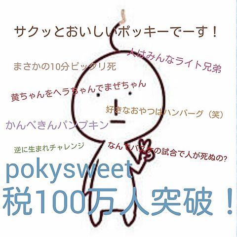 ポッキーさん100万人突破!の画像(プリ画像)