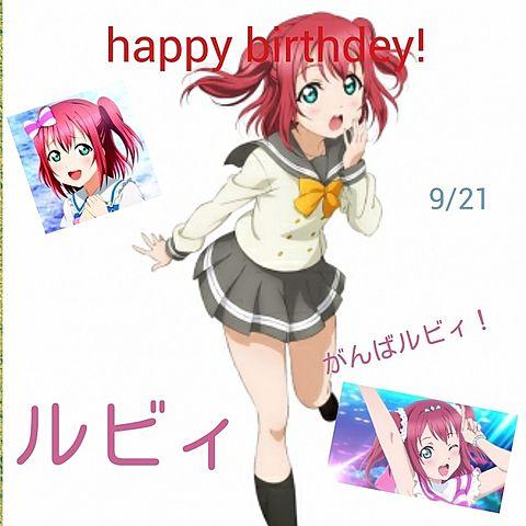 ルビィ誕生日!の画像(プリ画像)
