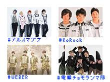 アルスマグナ/KoRock/WEBER/電撃チョモランマ隊の画像(KoRockに関連した画像)
