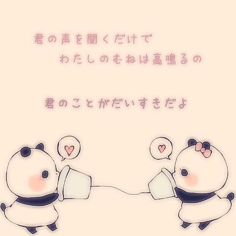 *̩̩̥*̩̩̥ ୨୧ 恋 ୨୧ *̩̩̥*̩̩̥の画像(プリ画像)