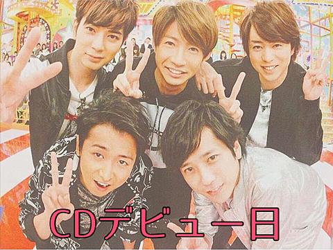 CDデビュー日の画像(プリ画像)