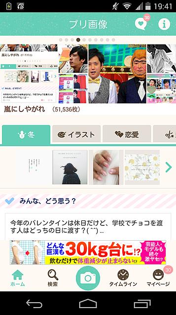 しやがれハッケ-ン!!(o・ω『+』の画像(プリ画像)