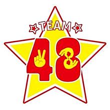 Team48の画像(48:フォーエイトに関連した画像)