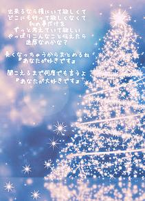 クリスマスソング  女性版の画像(告白 ポエムに関連した画像)