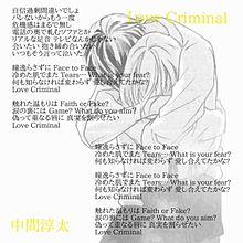 Love Criminal/中間淳太の画像(LoveCriminalに関連した画像)