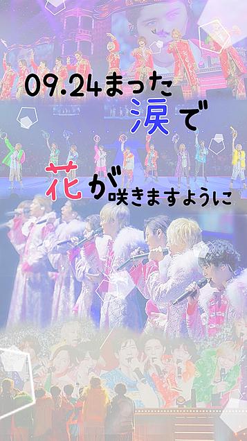 Hey! Say! JUMP   10周年おめでとう!!の画像(プリ画像)