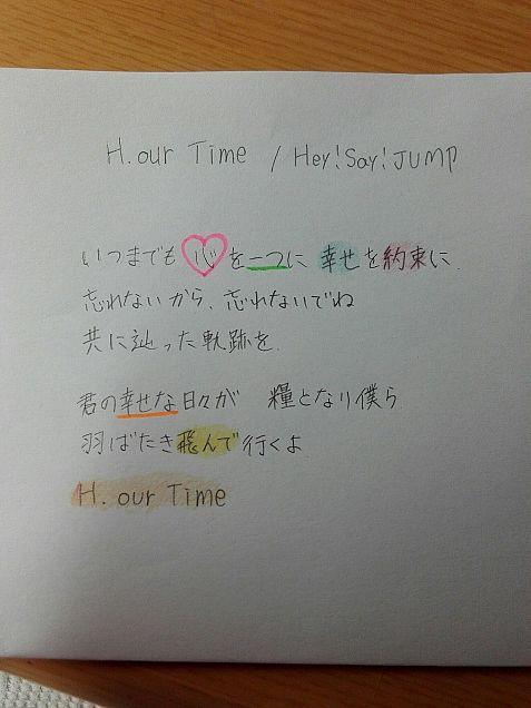 Hey! Say! JUMP 歌詞の画像(プリ画像)