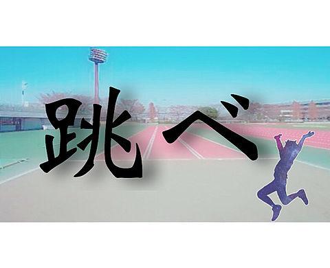 陸上📣🎌💕の画像(プリ画像)