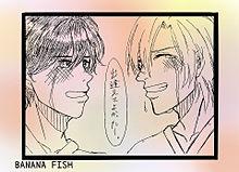 ありがとうBANANA FISHの画像(BANANAに関連した画像)