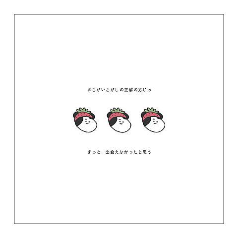 ♡19.  まちがいさがし / 菅田将暉の画像 プリ画像