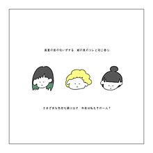 ♡21.  真夏の夜の匂いがする / あいみょん プリ画像