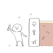 そーつぎょ→168 プリ画像