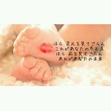 歌詞の画像(赤ちゃん シンプルに関連した画像)