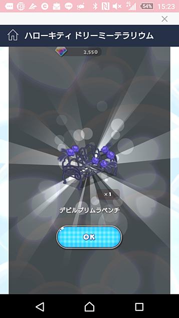 ハローキティドリーミーテラリウムの画像(プリ画像)