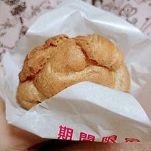 ぐでたま SHIRO ずんだシュークリームの画像(Shiroに関連した画像)