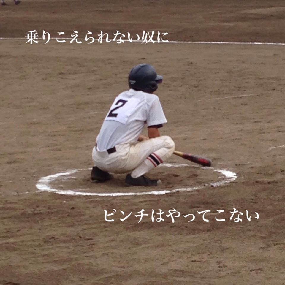 野球 名言 いい言葉 34892820 完全無料画像検索のプリ画像 Bygmo