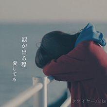 aikoの画像(ドライヤーに関連した画像)