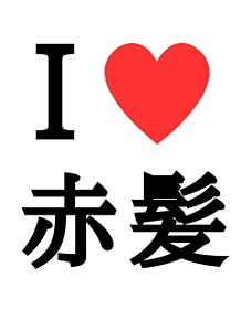 I LOVEの画像(赤髪に関連した画像)